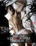 Mister XXXGAYPORNO2 (MARCH).jpg