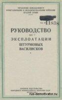 1307517795_rukovodstvo-po-eksploatacii-shturmovyh-vasiliskov.jpg