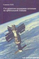 1308393688_sto-receptov-podderzhki-potencii-na-orbitalnoy-stancii.jpg