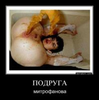 331178-podruga_mitrofanova.jpg
